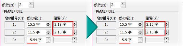 3段目の端数を削除