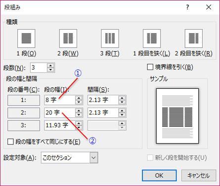 最初に1段目の幅を「8字」に設定、次に2段目の幅を「20字」に設定