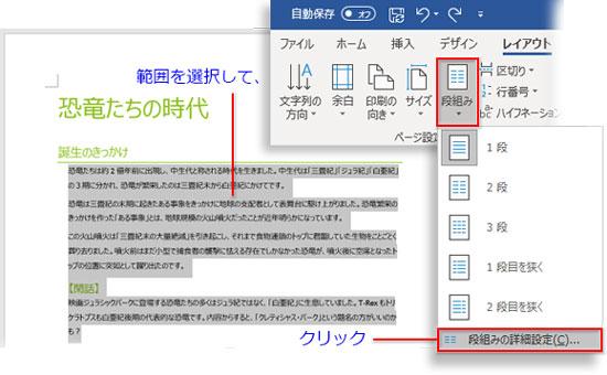 「段組み▼」→「段組の詳細設定」をクリック