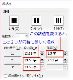 「間隔1」を修正すると「2段目の幅」と「3段目の幅」が同時に等幅で増減