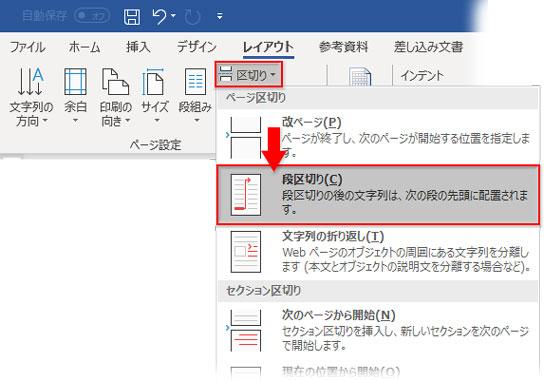 「レイアウト」タブ「ページ設定」グループ→「区切り▼」から「段区切り」をクリック