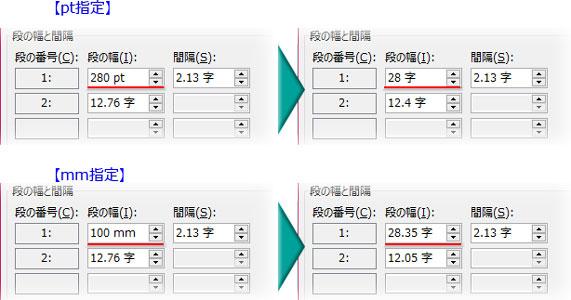 段組みの幅・間隔の数値はmmやpt、pxで入力することも可能