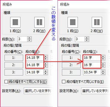 1段目と2段目の数値を一つずつ変える