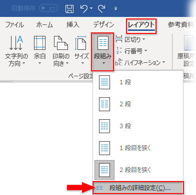 「段組み▼」からメニューを引き出し、「段組みの詳細設定」をクリック