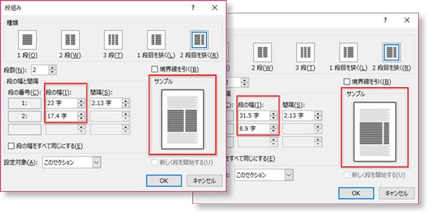 段組みダイアログの「サンプル」の画像も判断基準