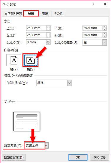 ダイアログの「余白」で「印刷の向き」を「横」に、「設定対象」を「文書全体」に設定