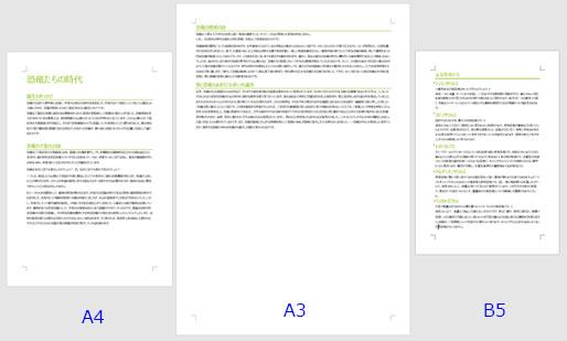 A4のページとA3やB5のページを混在