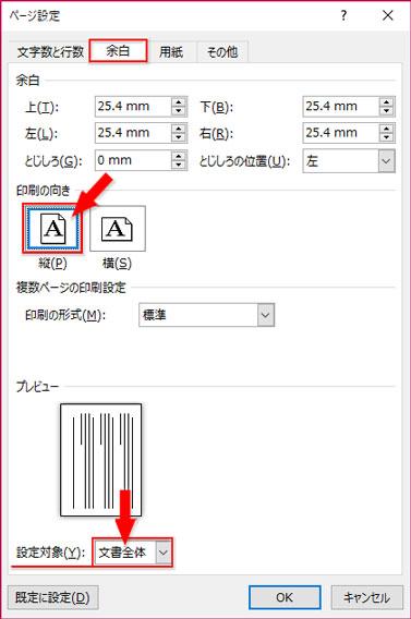 ダイアログで「印刷の向き」を「縦」に、「設定対象」を「文書全体」に設定