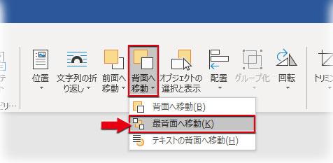 「図ツールー書式」「配置」グループ「背面へ移動▼」の「最背面へ移動」をクリック