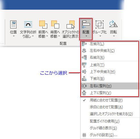 「図ツールー書式」「配置」グループの「配置▼」で画像の整列を選択