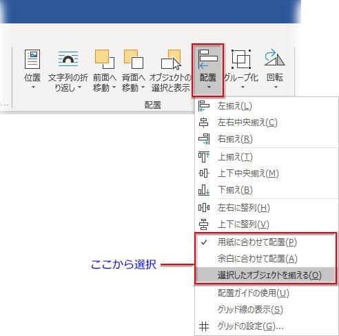 「図ツールー書式」「配置」グループの「配置▼」で画像を揃える基準を選択