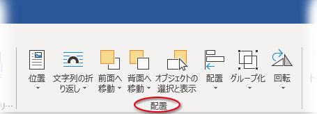 「図ツール-書式」の「配置」グループ