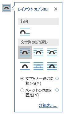 「レイアウトオプション」で「行内」を「文字列の折返し」設定に変える