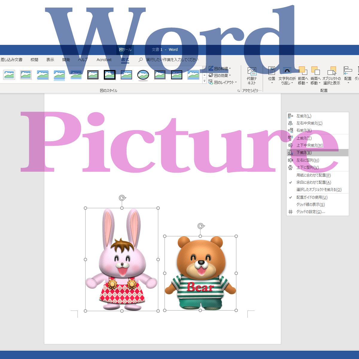 ワードで画像を配置・整列