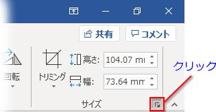 「図ツール-書式」の右端「サイズ」グループの右下角をクリック