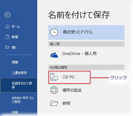 「ファイル」タブの「名前を付けて保存」画面で「このPC」をクリック