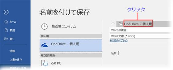「OneDrive個人用」をクリック