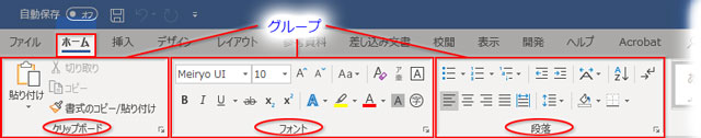 Word「ホーム」のグループ
