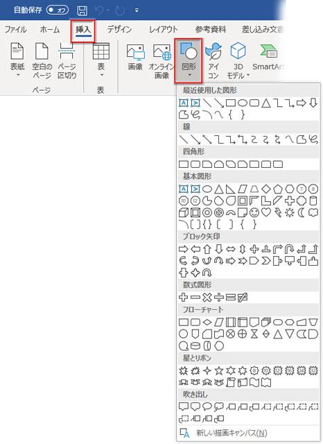 「挿入」タブ「図」グループ「図形▼」→図形の一覧
