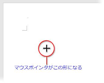 マウスポインタの形が図形描画モードの十字形になる