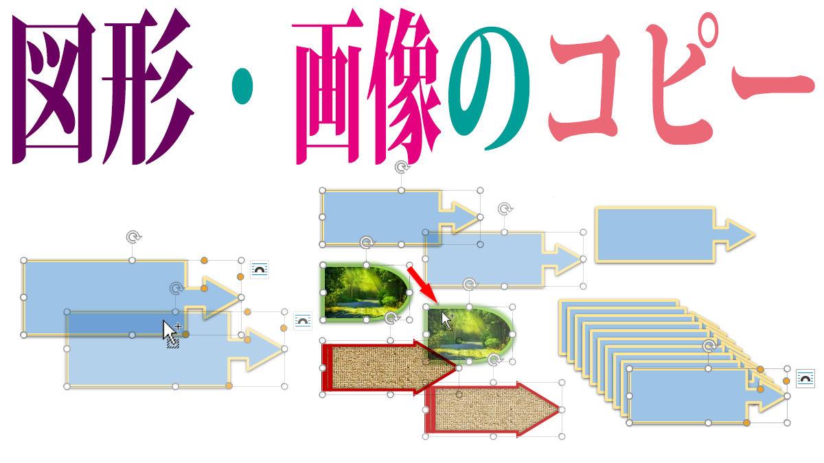 図形・画像のコピー