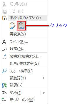 コンテキストメニューの「貼り付け」→「図として貼り付け」のアイコンをクリック