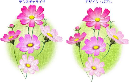 「テクスチャライザ」「モザイク:バブル」を設定した画像