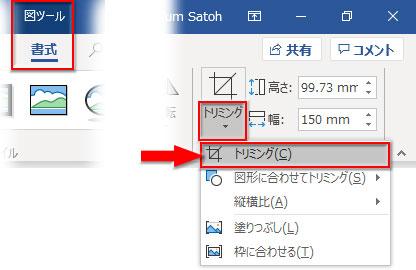 「図ツール-書式」タブ「トリミング▼」→「トリミング」をクリック