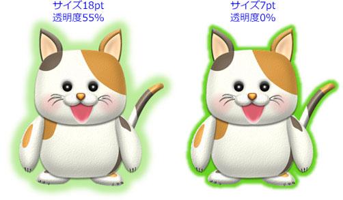 サイズ・透明度を変えた光彩適用の比較