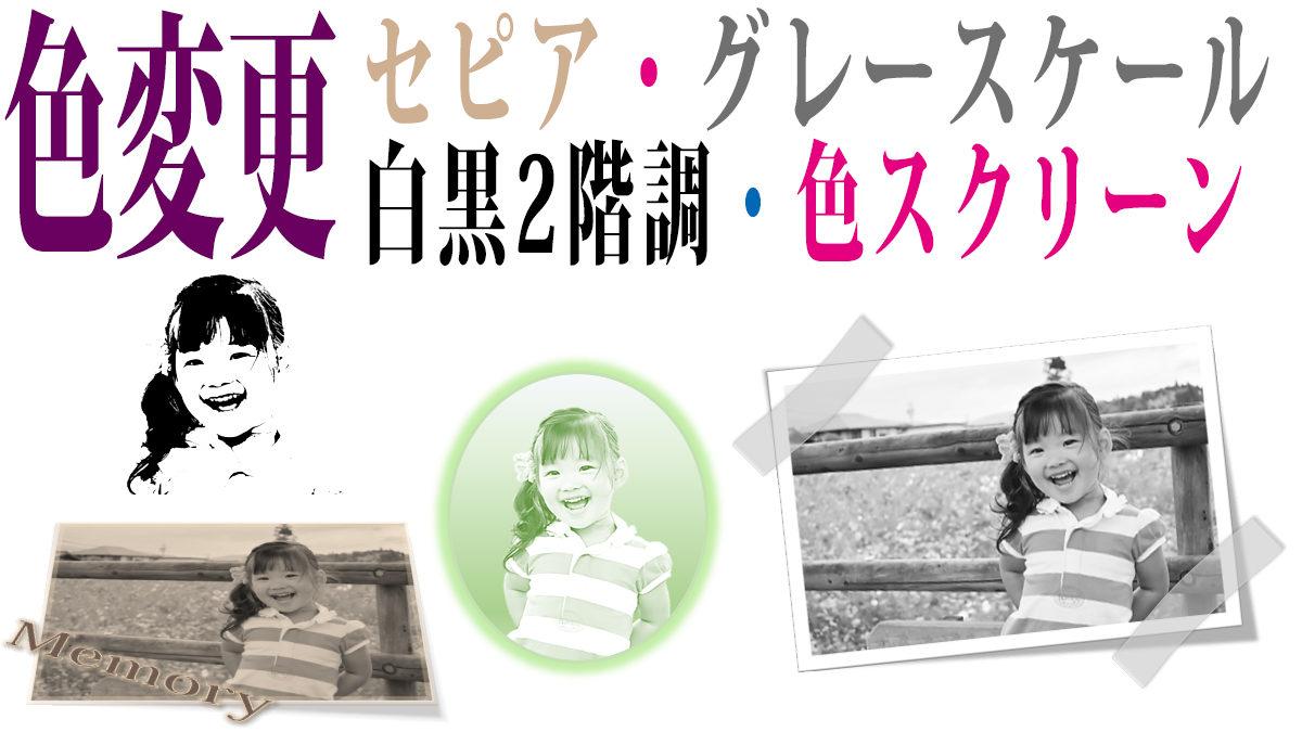 色の変更(セピア・グレースケール・白黒2階調・色スクリーン)