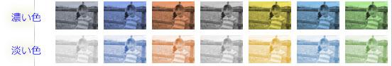 「図ツール-書式」→「調整」→「色▼」→「図の変更」のテーマの基本色での効果一覧