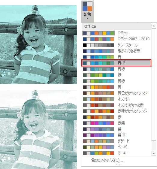 「デザイン」タブの「配色」で基本色を変える