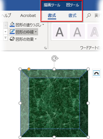 「描画ツール-書式」と「図ツール-書式」が並ぶ