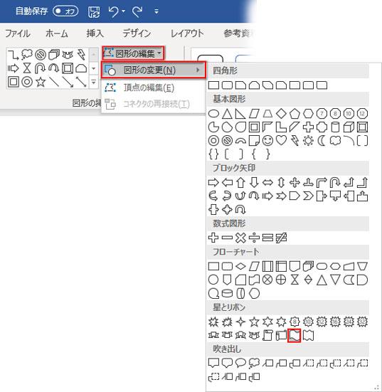 「図形の編集」→「図形の変更」をクリック