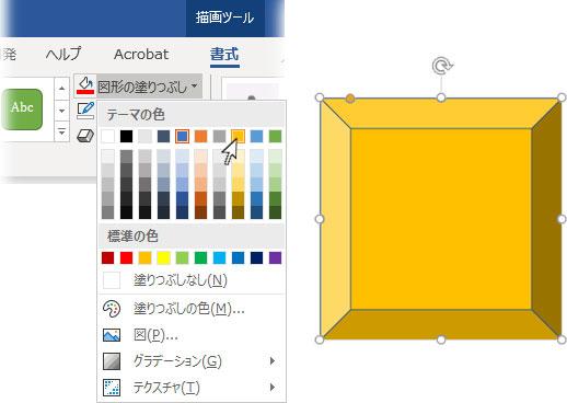 図形に適用する色をクリック