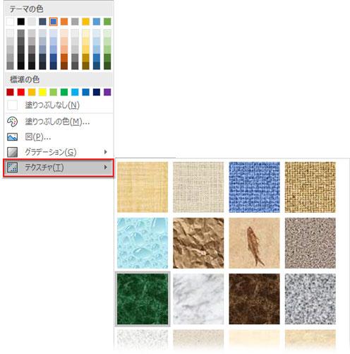 「図形の塗りつぶし」→「テクスチャ▶」をクリック