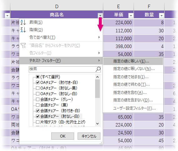 データベースのフィルター機能
