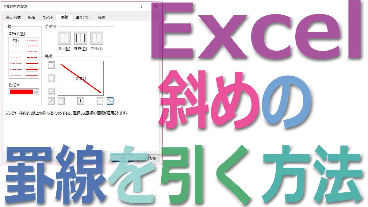 Excelで斜めの罫線を引く方法