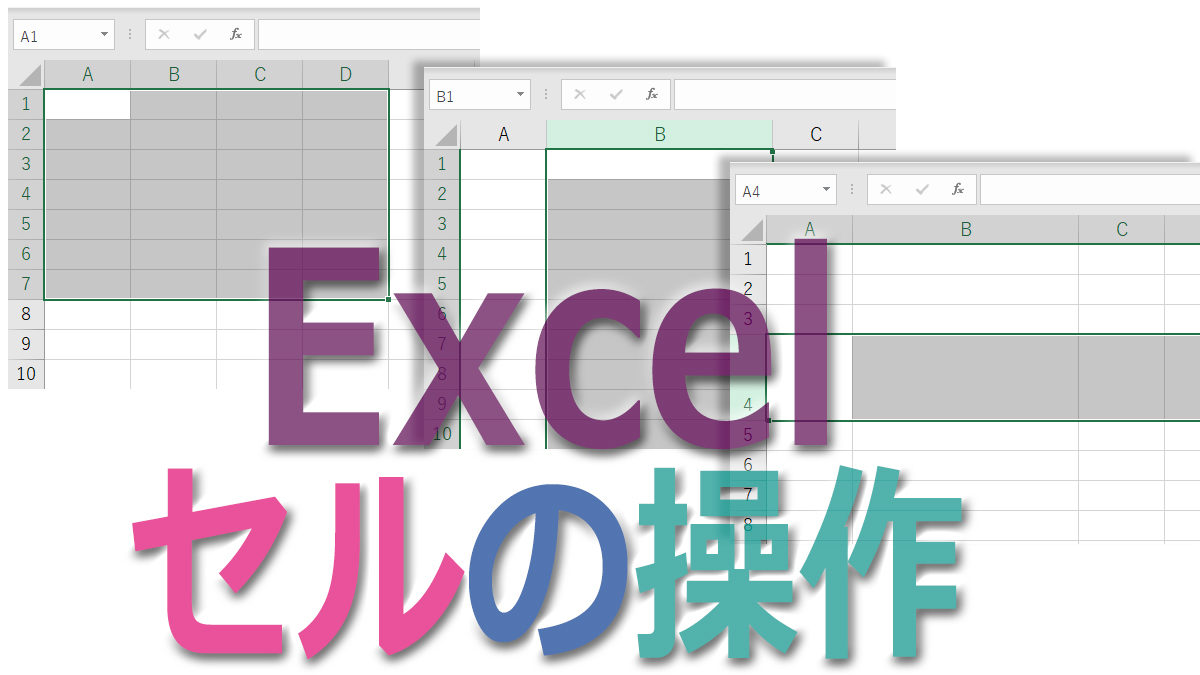 Excelセル操作