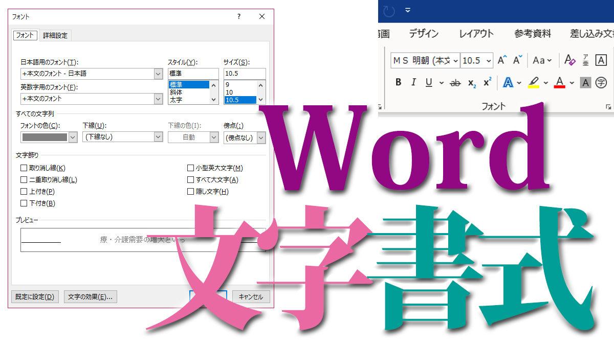 Word文字書式