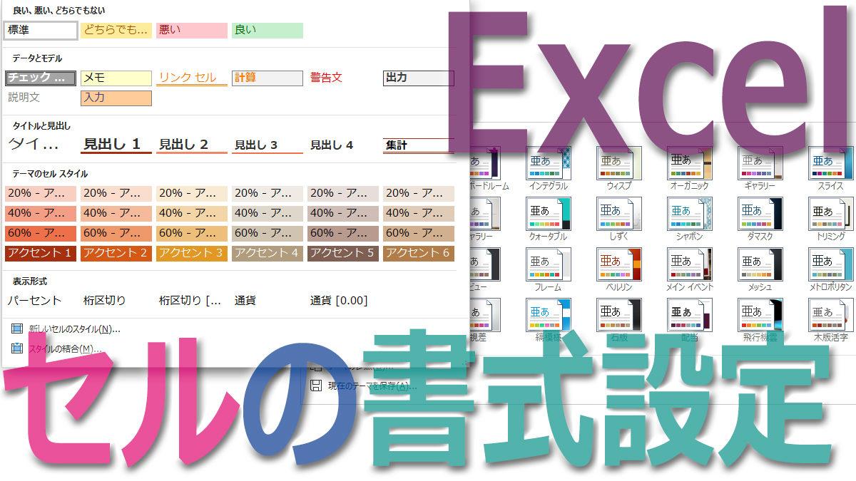 Excelセルの書式設定