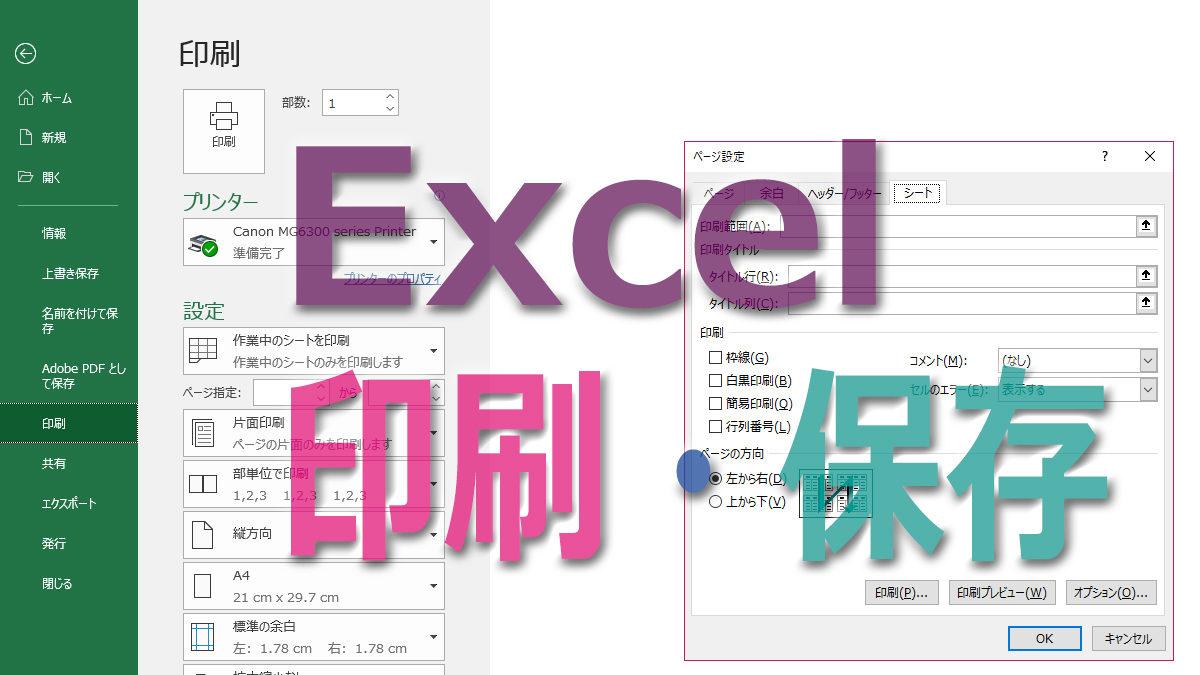 Excel印刷・保存