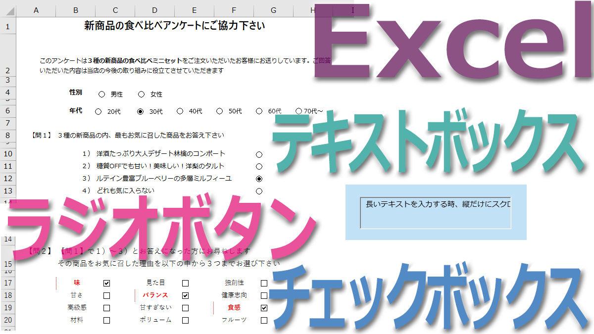 Excelラジオボタン・チェックボックス・テキストボックス