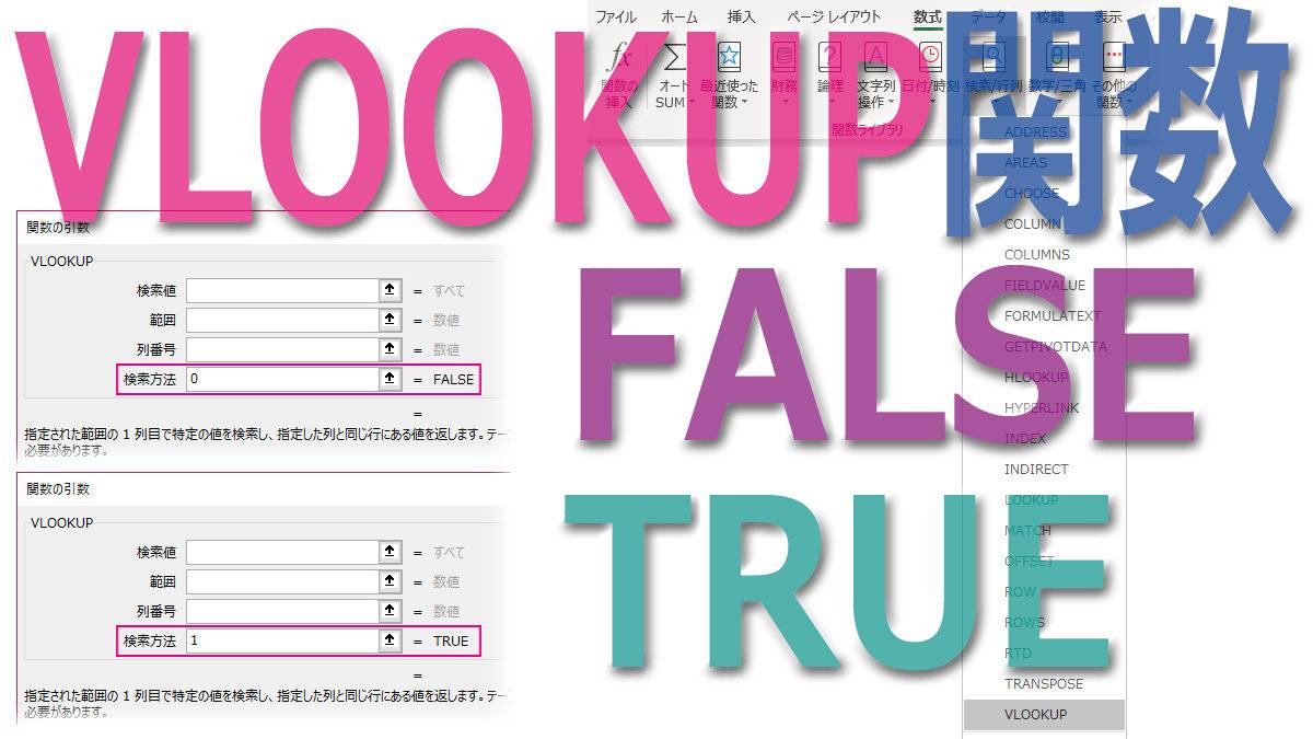 VLOOKUP関数FALSEとTRUE