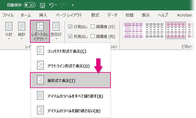 「デザイン」→「レポートのレイアウト」→「表形式で表示」を選択