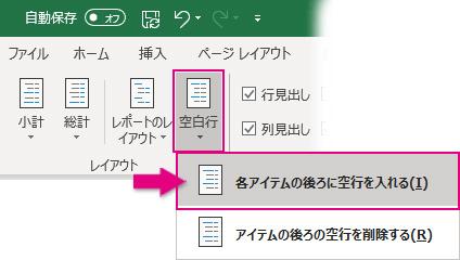 「デザイン」タブ→「空白行」→「各アイテムの後ろに空行を入れる」をクリック