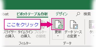 「ピボットテーブル分析」→更新ボタンをクリック