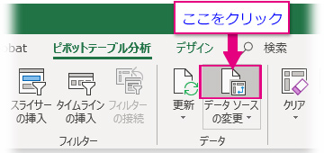 「ピボットテーブル分析」→「データソースの変更」ボタンをクリック