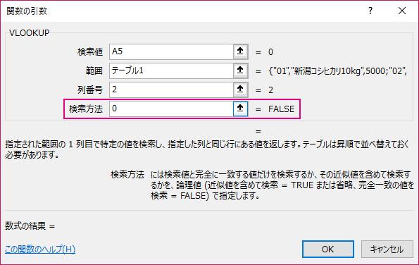 VLOOKUPの引数「検索方法」を「FALSE」に設定