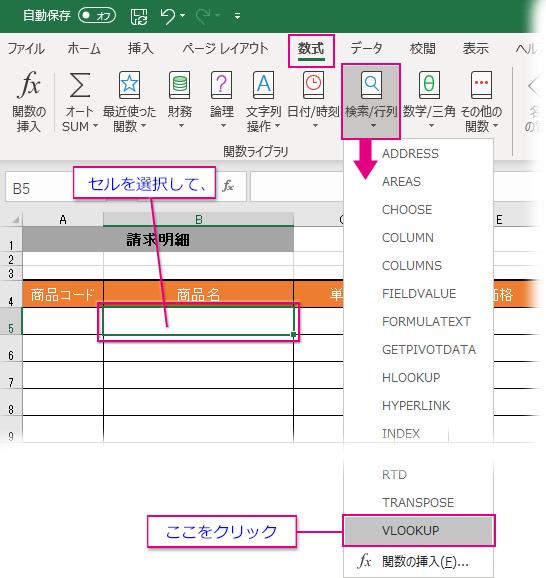関数ライブラリ→検索/行列▼→VLOOKUPをクリック